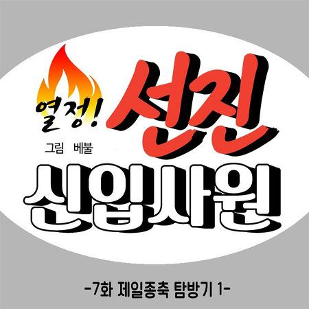 [웹툰] 7화 제일종축 탐방기 1
