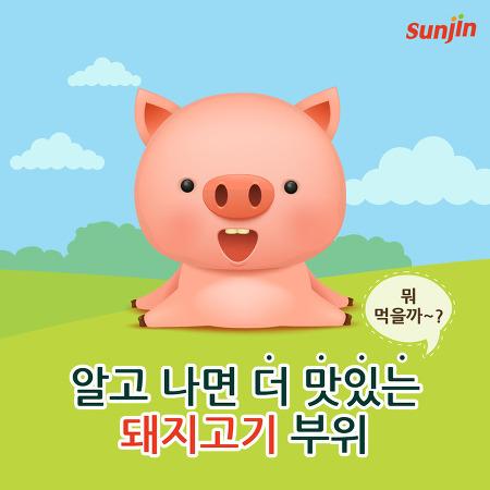 [카드뉴스]알고먹으면 더 맛있는 돼지고기 부위!