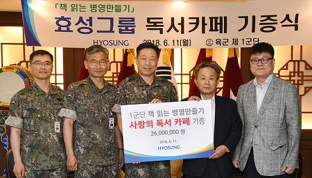효성, 육군1군단 광개토부대에 9년째 아낌없는 지원