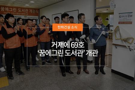 [사회공헌] 거제시 종합사회복지관 '꿈에그린 도서관' 개관