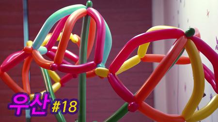 풍선아트 우산 만들기 #18 / Making Balloon Art Umbrella