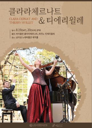 """[남이섬/공연] """"클라라 체르나트와 티에리 윌레"""""""