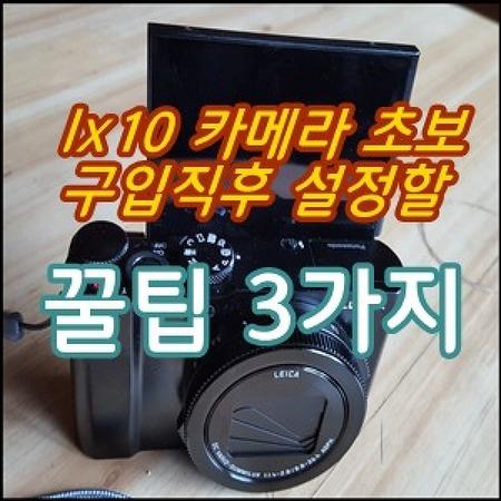 lx10 카알못 꿀팁 3가지