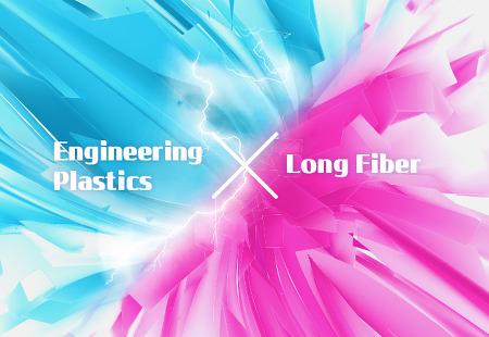 [소재와 소재가 만나 새로운 혁신을 만들다!] 삼양의 특별한 복합소재 LFT