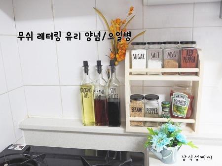 문고리닷컴 무쉬 레터링 유리 양념/오일병 후기!