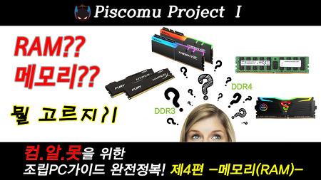 [피스커뮤 프로젝트] 컴.알.못을 위한 조립PC가이드 완전정복!! 제4편 -메모리(RAM)-