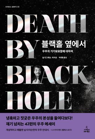 블랙홀 옆에서 : 우주의 기기묘묘함에 대하여