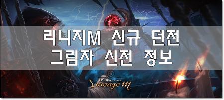 리니지m 신규 던전 그림자 신전 정보!