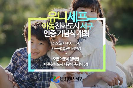 유니세프 아동친화도시 서구 인증 기념식 개최 안내