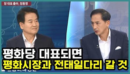 """정동영 """"민주평화당 대표되면 평화시장과 전태일다리 갈 것"""