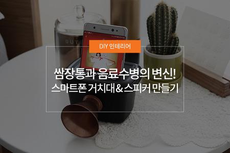 쌈장통과 음료수병의 변신,  스마트폰 거치대 & 스피커 만들기