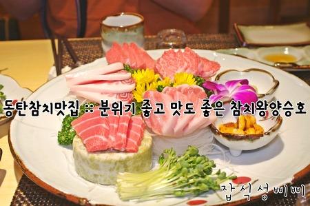 동탄참치맛집 :: 분위기 좋고 맛도 좋은 참치왕양승호 후기!