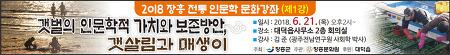 [공지]2018 장흥전통인문학문화강좌 (제1강) 6월 21일 오후 2:00