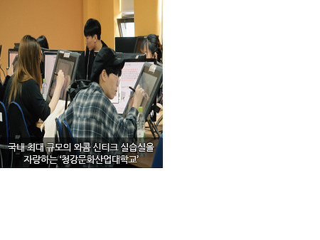 청강대 만화콘텐츠스쿨 X 와콤 신티크 창작실