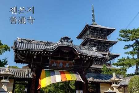 [카가와여행] 젠쓰지(善通寺)에 깃든 쿠카이의 흔적