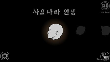 [리뷰 #52] 사요나라 인생, 드라마틱 대가리 액션이다아아아아