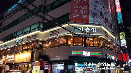 요즘 핫한 고깃집- 교대 '이층집' 후기..