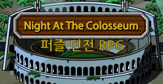 퍼즐 던전 게임 - Night At The Colosseum
