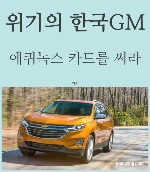 위기의 한국GM, 중형 SUV 에퀴녹스 카드를 써라