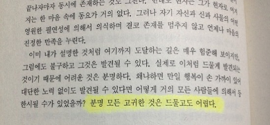 [인디언밥8월 레터] 직업윤리와 정직성