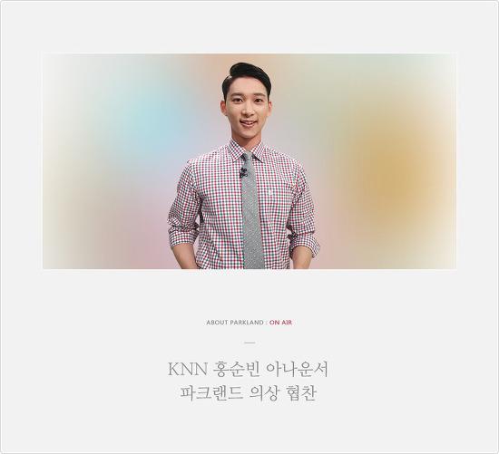 KNN <생방송 투데이> 홍순빈 아나운서 파크랜드 의상 협찬