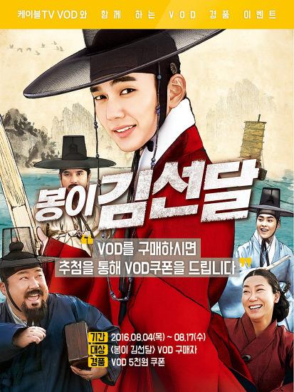 [VOD 이벤트] 영화 '봉이 김선달' 보고 VOD 쿠폰 받자!