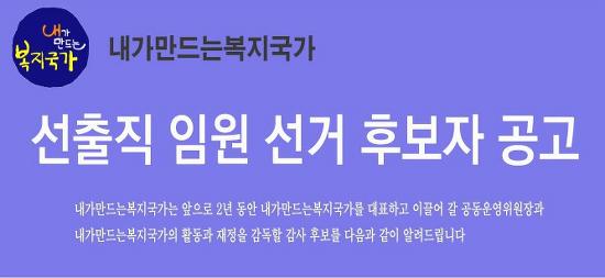 내만복 선출직 임원선거 후보자 공고