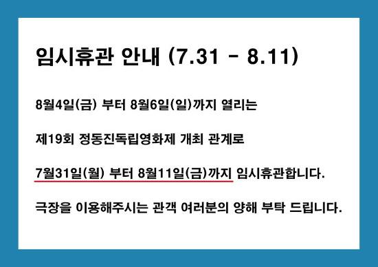 7.31(월) - 8.11(금) 임시휴관 안내
