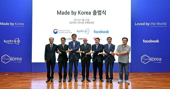 페이스북-코트라 맞손, 중소기업 해외 진출 때가 됐다.