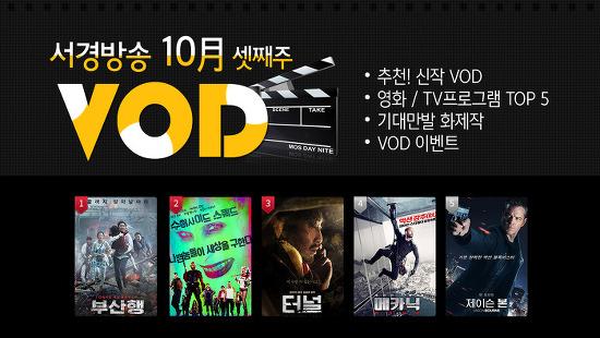 [VOD 소식]10월 셋째주 신작 VOD '라이트 아웃' / 서비스 예정작 '밀정'