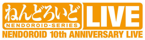 넨드로이드 10주년 기념 이벤트 개최예정.