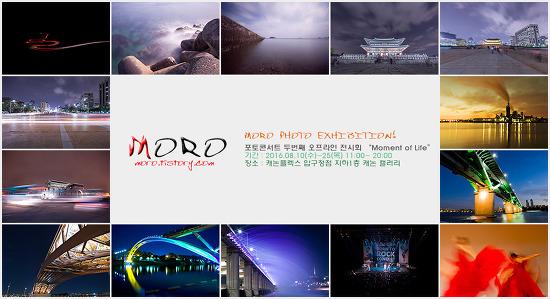 """캐논 포토콘서트 두번째 오프라인 전시회 """"Moment of Life"""""""
