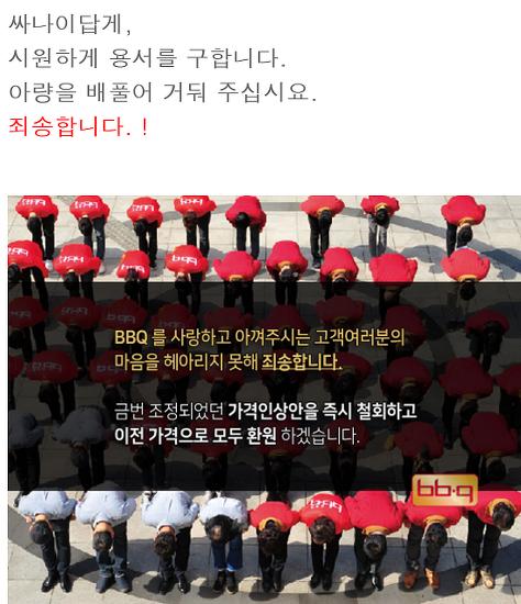 '싸나이답게'라는 최악의 사과문을 보며