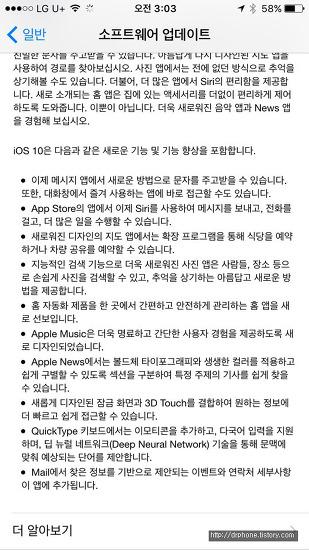 아이폰6 6S IOS10 업데이트