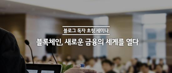 LG CNS 블로그 독자 초청 블록체인 세미나 안내[신청 마감]