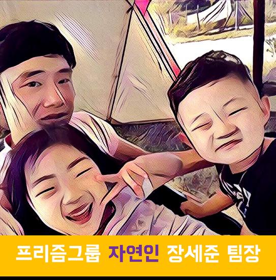 <사원인터뷰 두번째 이야기> 장세준 과장