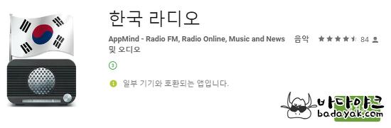 알람 기능 안드로이드 국내 라디오 방송 어플 한국 라디오