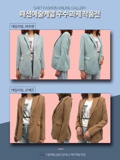 서울예술실용전문학교 패션디자인과정 테일러링 우수 과제전