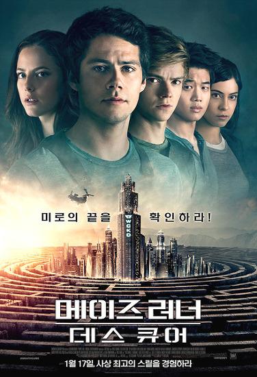 메이즈 러너 - 메이즈 러너 (Maze Runner - The Death Cure, 2017)