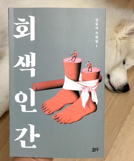 [독서일기] 김동식 소설집 <회색인간>