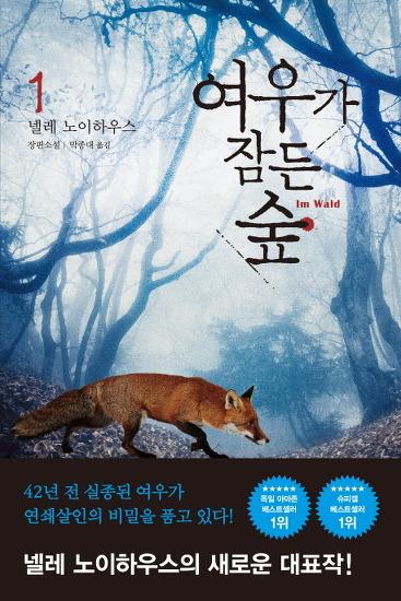 [추리소설] 여우가 잠든 숲 - 넬레 노이하우스 (타우누스 시리즈)
