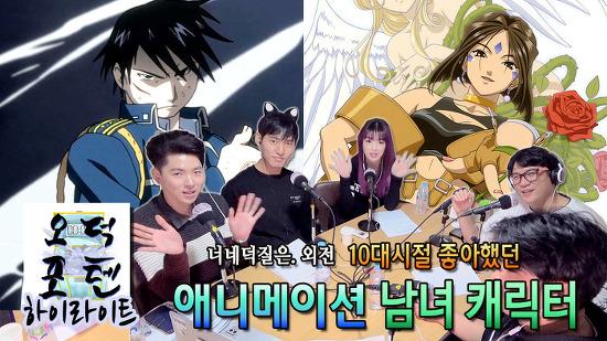 오덕포텐 70화 하이라이트 영상 '10대시절 좋아했던 애니메이션 남녀 캐릭터'