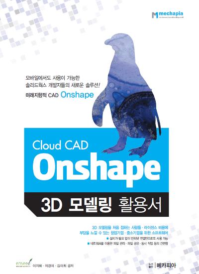 국내 최초 온쉐이프(Onshape) 3D모델링 활용 도서 출간 안내