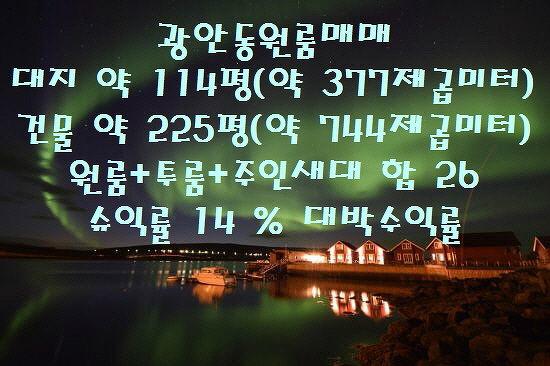 부산원룸매매 수영구광안동원룸매매 수익률14% 주인세대