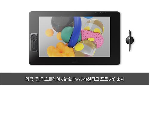 와콤, 펜 디스플레이 Cintiq Pro 24(신티크 프로 24) 출시