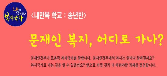 [모집] 내만복학교 송년반 - 문재인 복지, 어디로 가나?