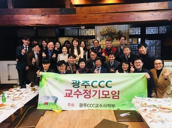 광주CCC 지도교수모임
