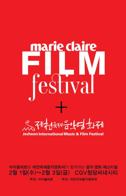 마리끌레르필름페스티벌 + 제천국제음악영화제