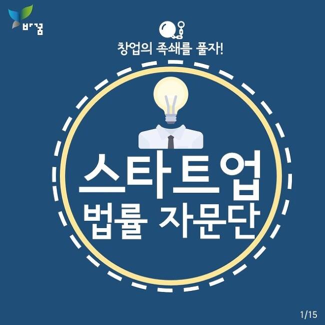 민변-바꿈 '스타트업 법률지원단을 소개합니다.'
