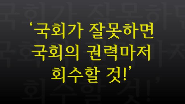 정동영, '국회가 잘못하면 국회의 권력마저 회..